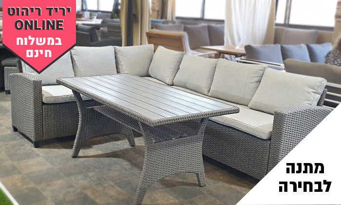 2 מערכת ישיבה פינתית לגינה עם שולחן, דגם סיאול, כולל משלוח חינם ומתנה לבחירה