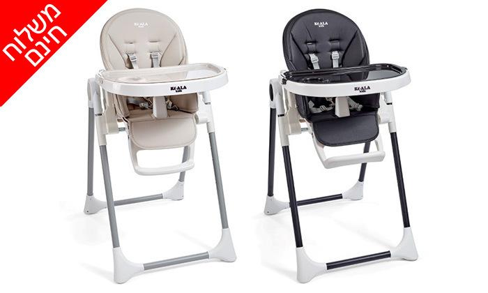 2 כיסא אוכל לתינוק KOALA KIDS - משלוח חינם