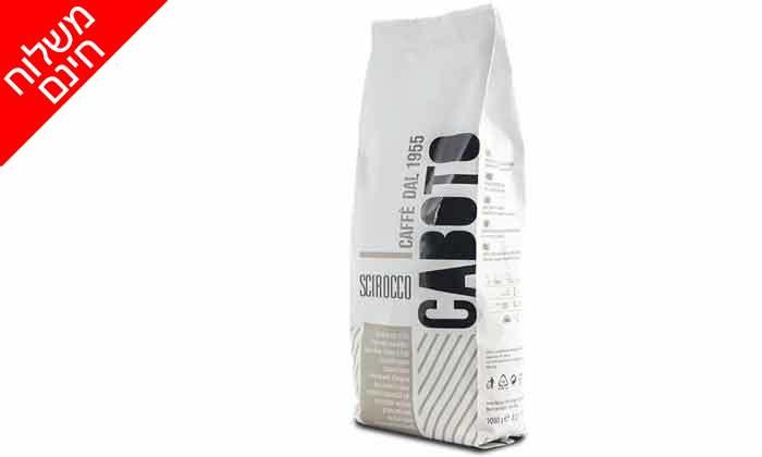 """4 2 ק""""ג פולי קפה כשרים קאבוטו Caboto - משלוח חינם"""