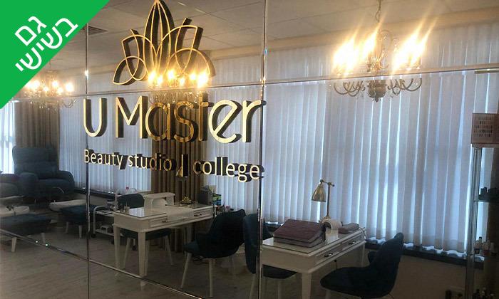 6 עיסוי במרכז יו מאסטר U Master, חיפה