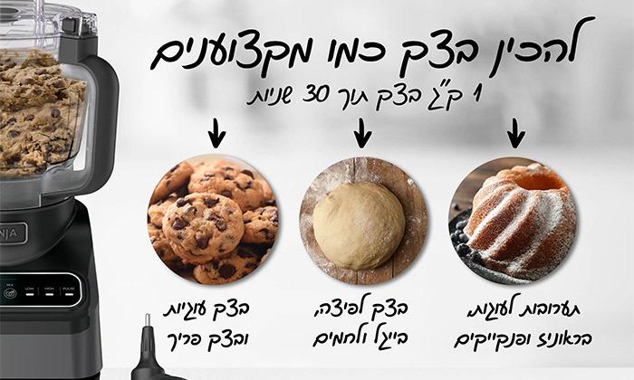 5 מעבד מזון מקצועי נינג'הNINJA PRO דגםBN653