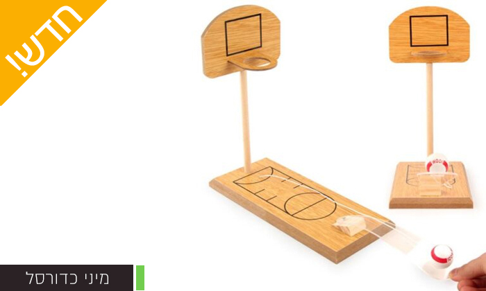 3 מיני באולינג או כדורסל שולחני מעץ