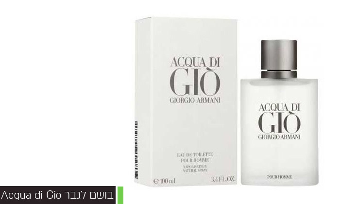 6 בושם לגבר ולאישה מבית Giorgio Armani