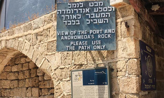 3 מטיילים בלב העיר: סיור שקיעה ביפו או סיור בוקר בתל אביב