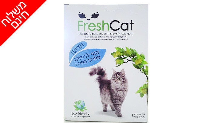 3 מארז 4 חבילות תוסף פחם פעיל לארגז החול של החתול - משלווח חינם