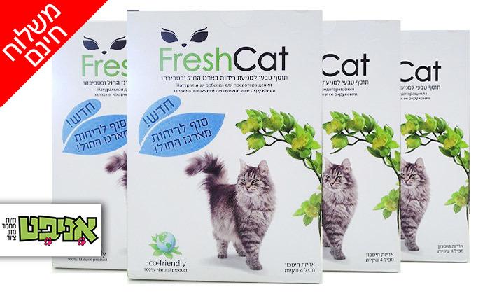 2 מארז 4 חבילות תוסף פחם פעיל לארגז החול של החתול - משלווח חינם