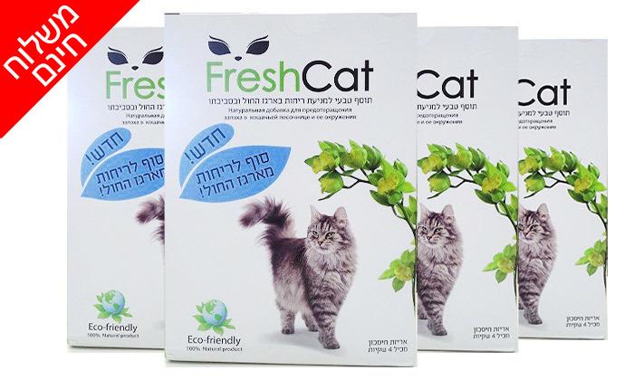 4 מארז 4 חבילות תוסף פחם פעיל לארגז החול של החתול - משלווח חינם