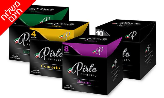 """2 300 קפסולות קפה כשרות Pirlo Espresso, כולל משלוח חינם ו-50 כוסות חד""""פ"""
