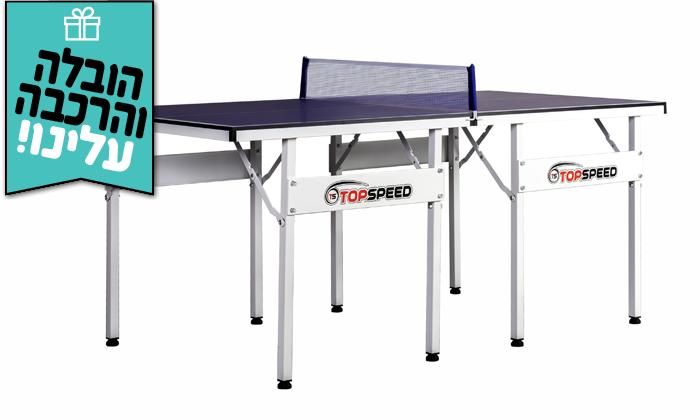 3 שולחן פינג פונג מיני TOP SPEED - משלוח חינם
