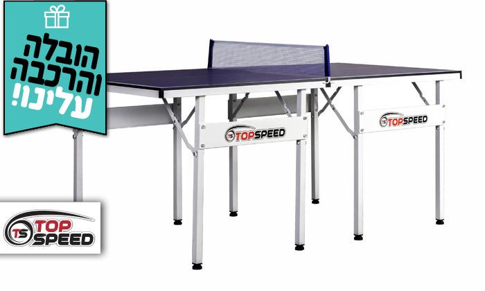 2 שולחן פינג פונג מיני TOP SPEED - משלוח חינם