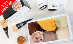 קילו גלידה מסניפי הסיציליאנית