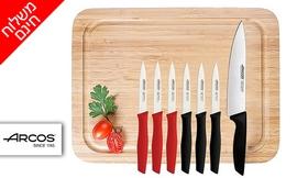 סט 7 סכינים ARCOS וקרש חיתוך