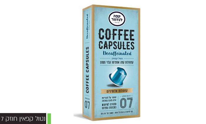 5 מארז 100 קפסולות קפה לנדוור, כולל 2 כוסות זכוכית כפולה