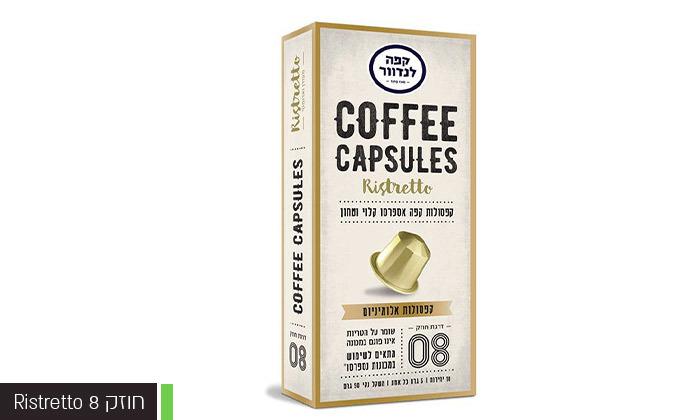 6 מארז 100 קפסולות קפה לנדוור, כולל 2 כוסות זכוכית כפולה