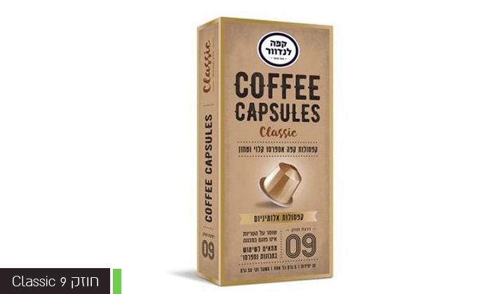 7 מארז 100 קפסולות קפה לנדוור, כולל 2 כוסות זכוכית כפולה