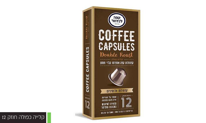 10 מארז 100 קפסולות קפה לנדוור, כולל 2 כוסות זכוכית כפולה