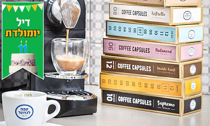 2 מארז 100 קפסולות קפה לנדוור