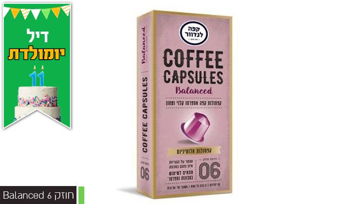 4 מארז 100 קפסולות קפה לנדוור