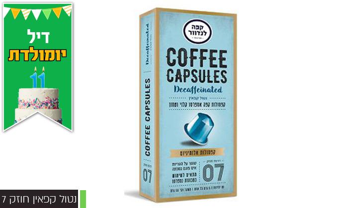 5 מארז 100 קפסולות קפה לנדוור