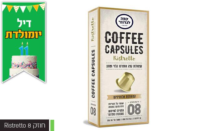 6 מארז 100 קפסולות קפה לנדוור
