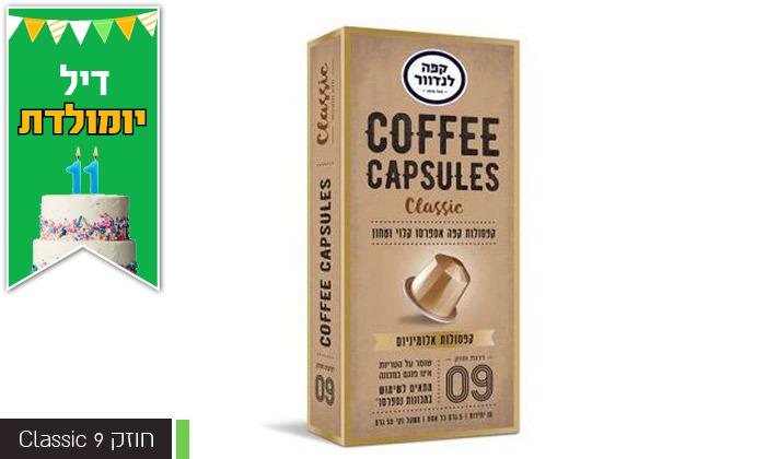 7 מארז 100 קפסולות קפה לנדוור