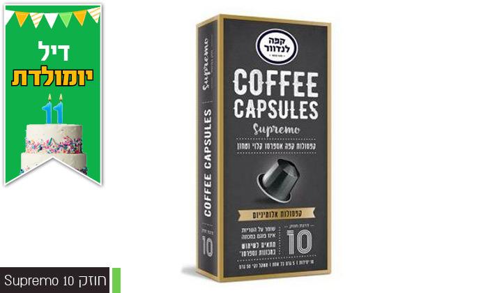 8 מארז 100 קפסולות קפה לנדוור