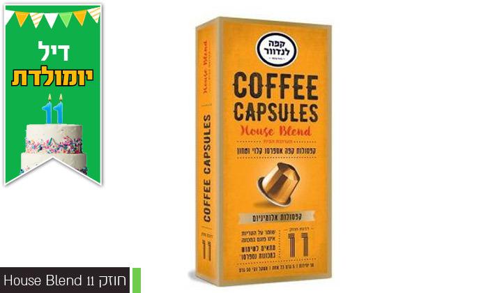9 מארז 100 קפסולות קפה לנדוור