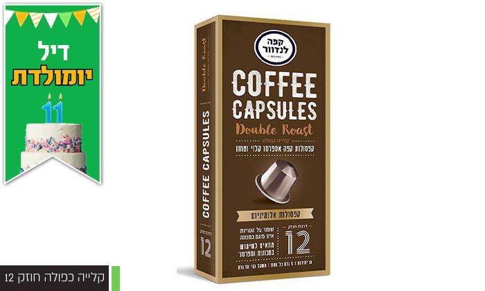 10 מארז 100 קפסולות קפה לנדוור