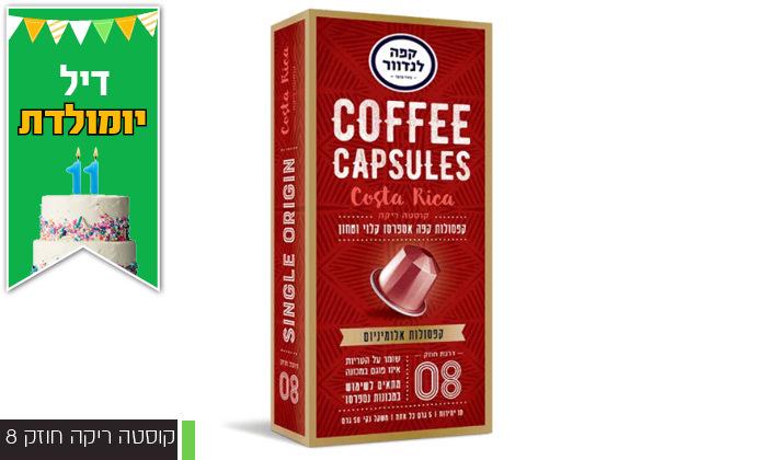 13 מארז 100 קפסולות קפה לנדוור