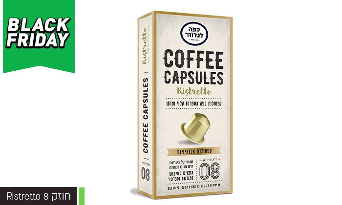 5 מארז 100 קפסולות קפה לנדוור כולל 2 כוסות זכוכית