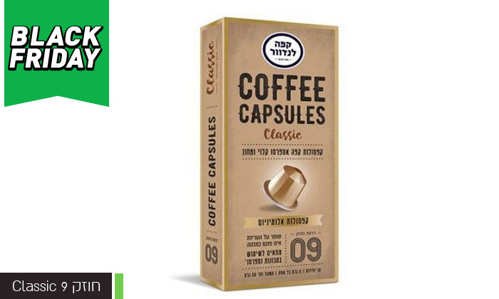 6 מארז 100 קפסולות קפה לנדוור כולל 2 כוסות זכוכית