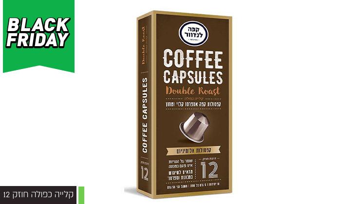 9 מארז 100 קפסולות קפה לנדוור כולל 2 כוסות זכוכית