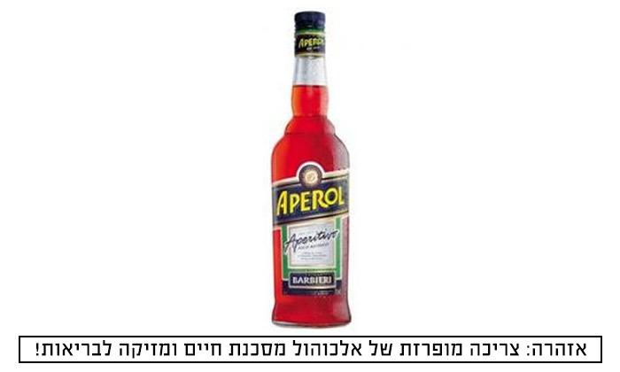 2 בקבוק משקה אפריטיף אפרול