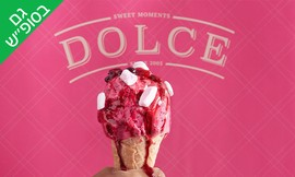 """1 ק""""ג גלידה ב-T.A מדולצ'ה"""