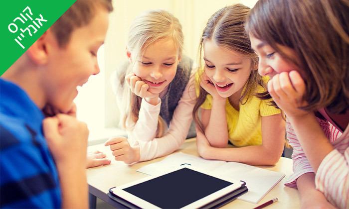 3 ללמוד איך ללמוד - קורס אונליין למבוגרים או לילדים מגיל 8