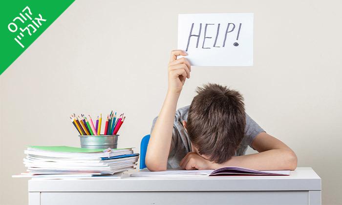 4 ללמוד איך ללמוד - קורס אונליין למבוגרים או לילדים מגיל 8