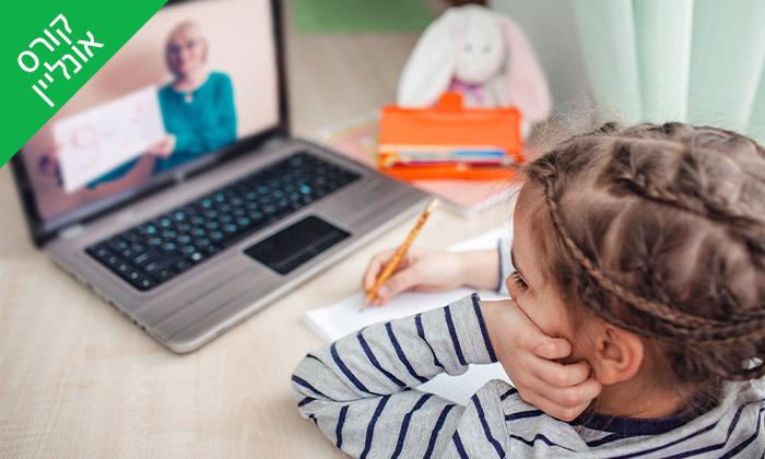 5 ללמוד איך ללמוד - קורס אונליין למבוגרים או לילדים מגיל 8