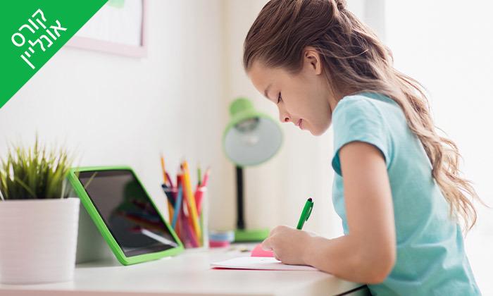 2 ללמוד איך ללמוד - קורס אונליין למבוגרים או לילדים מגיל 8