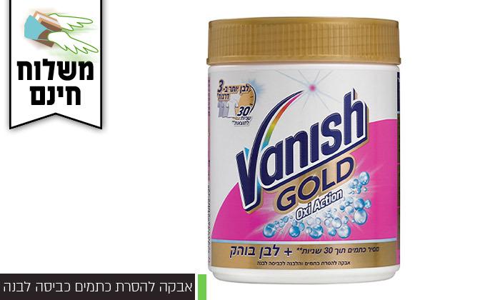 8 מארז 5 מוצרי כביסה COLON, VANISH ו-WOOLITE לבחירה - משלוח חינם