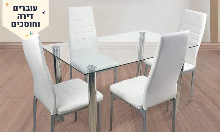 4 פינת אוכל Homax דגם סרג'י עם 4 כיסאות