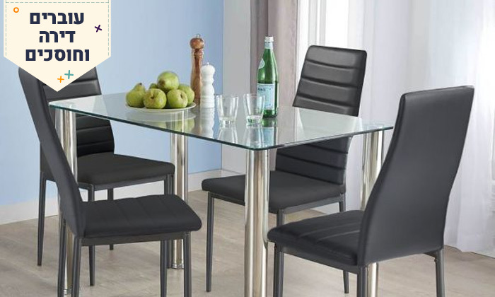 5 פינת אוכל Homax דגם סרג'י עם 4 כיסאות