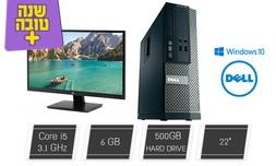 מחשב נייח DELL i5 מאובזר