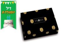 מארז VIP BOX של 'את' במשלוח