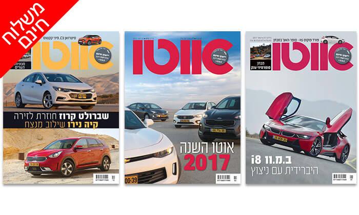 3 מנוי למגזין 'אוטו'