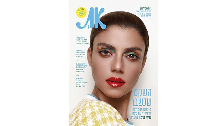 3 מארז ביוטי בוקס BeautyBox של מגזין את במשלוח עד הבית לכל הארץ