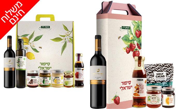 2 מארזי יין, דבש וממרחים ממשק לין - משלוח עד הבית לכל הארץ