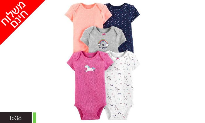 5 מארז בגדי גוף קצרים לתינוקות קרטרס Carter's - משלוח חינם