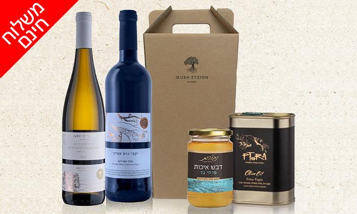 7 מארז יינות כשרים למהדרין, שמן זית ודבש במשלוח חינם מיקב גוש עציון