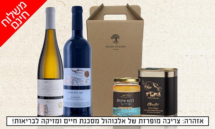 2 מארז יינות כשרים למהדרין, שמן זית ודבש במשלוח חינם מיקב גוש עציון