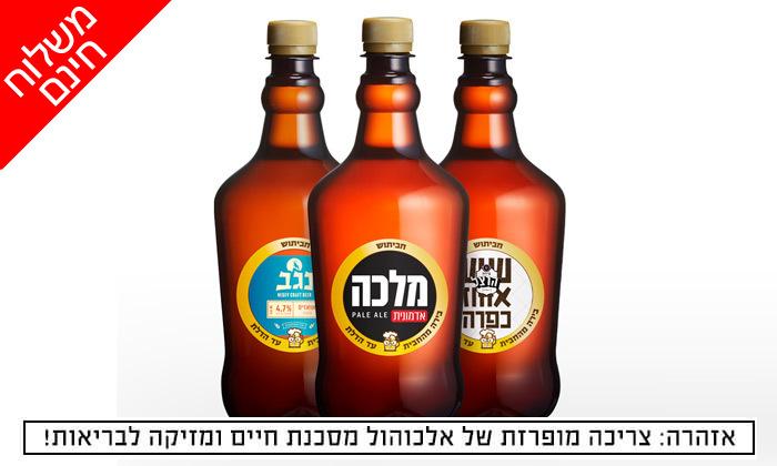 2 מארז בירות ישראליות מהחבית במשלוח חינם לכל הארץ